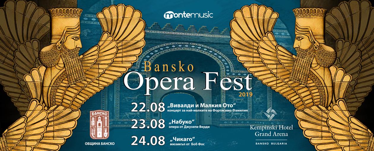 С официално откриване започна десетото юбилейно издание на фестивала за оперна и класическа музика Банско Опера Фест