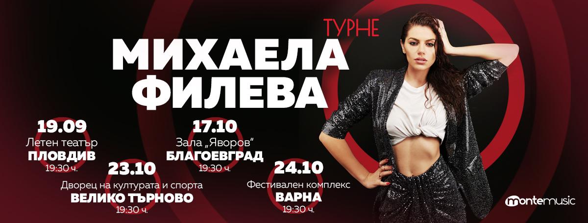 Първото самостоятелно турне на Михаела Филева започва на 19 септември в Летен театър Пловдив