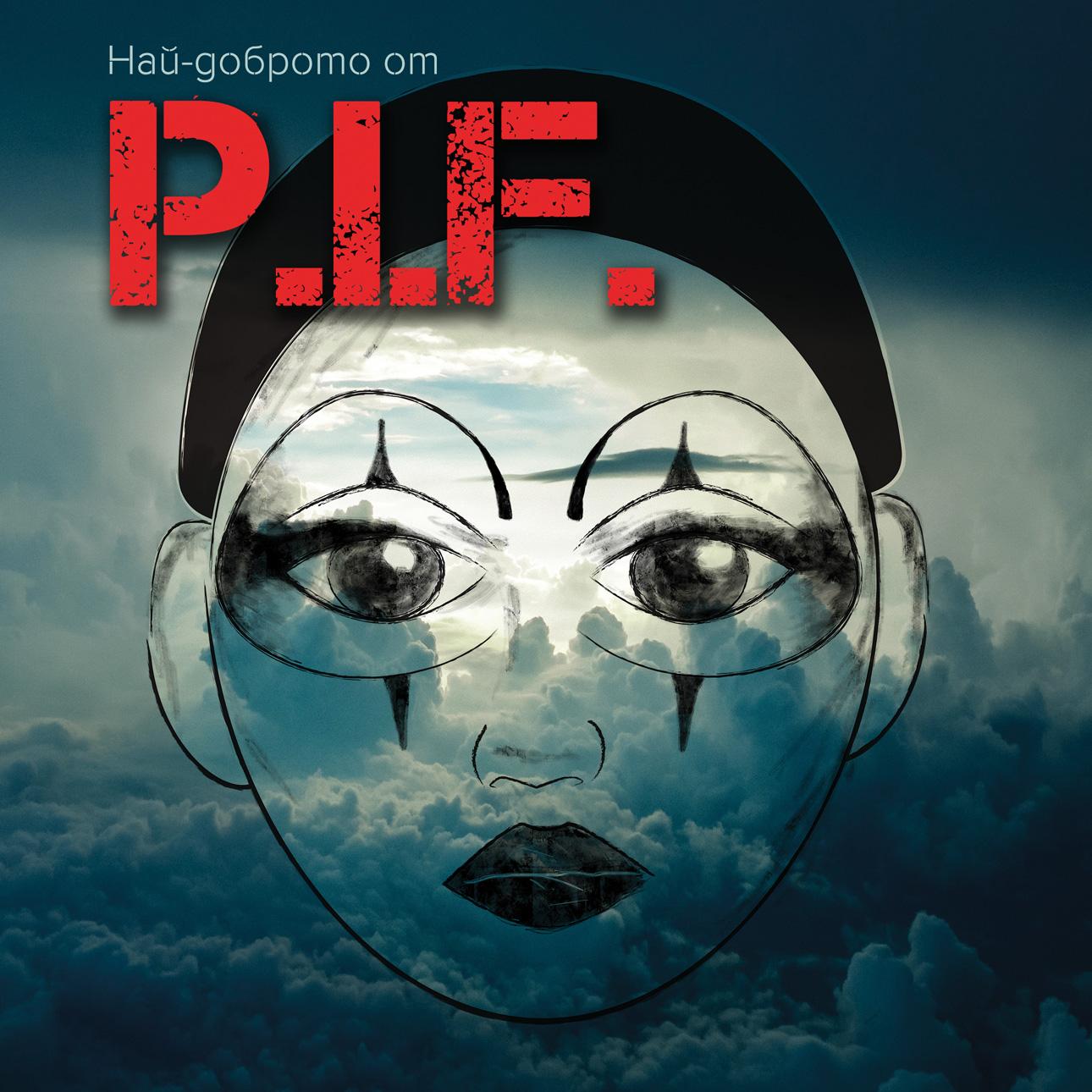 Слушаме най-доброто от P.I.F. в двоен албум от Слънчеви и Облачни песни