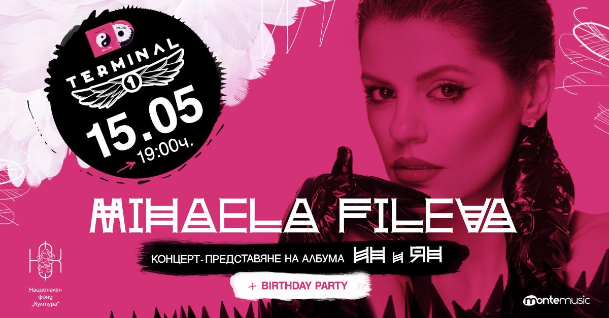 """Концерт-представяне на новия албум на Михаела Филева """"ИН и ЯН"""""""