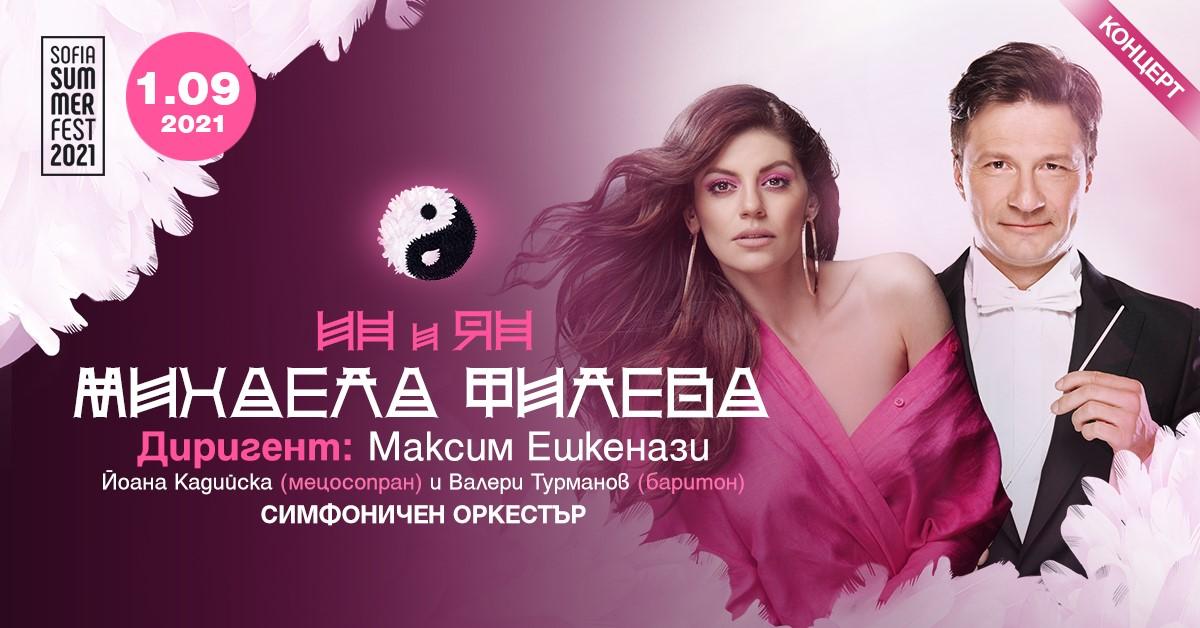 Михаела Филева ще представи най-големите си хитове със симфоничен оркестър на 1 септември в София