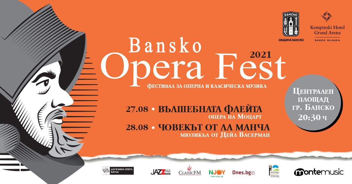"""Банско Опера Фест 2021 представя """"Вълшебната флейта"""" и """"Човекът от Ла Манча"""""""